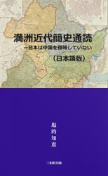 満洲近代簡史通読