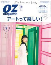 OZmagazine (オズマガジン)  (2018年9月号)