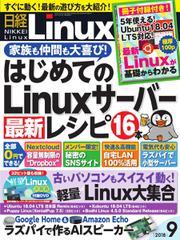 日経Linux(日経リナックス) (2018年9月号)