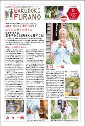 WAKUDOKI FURANO 2018年8月号