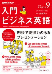 NHKラジオ 入門ビジネス英語 2018年9月号【リフロー版】