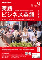 NHKラジオ 実践ビジネス英語 2018年9月号【リフロー版】