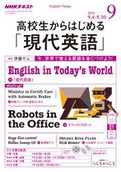 NHKラジオ 高校生からはじめる「現代英語」 2018年9月号【リフロー版】