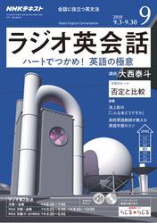 NHKラジオ ラジオ英会話 2018年9月号【リフロー版】