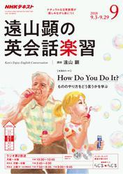 NHKラジオ 遠山顕の英会話楽習 2018年9月号【リフロー版】