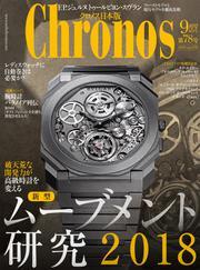 クロノス日本版 no.078
