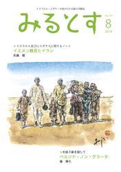 みるとす(MYRTOS) (8月(159)号)