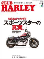 CLUB HARLEY(クラブハーレー) (2018年9月号)