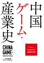 中国ゲーム産業史