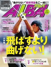 ALBA(アルバトロスビュー) (No.754)