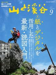 山と溪谷 (通巻1001号)