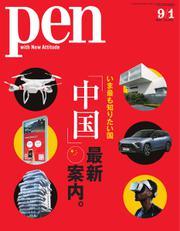 Pen(ペン) (2018年9/1号)