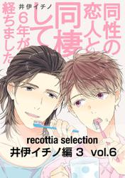 recottia selection 井伊イチノ編3
