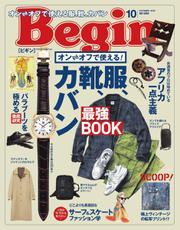 Begin(ビギン) (2018年10月号)