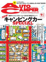 AutoCamper(オートキャンパー) (2018年9月号)