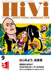 HiVi(ハイヴィ) (2018年9月号)