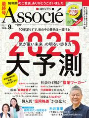 日経ビジネスアソシエ (2018年9月号)