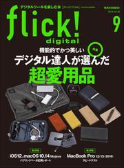 flick! (2018年9月号)