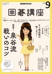 NHK 囲碁講座 2018年9月号【リフロー版】