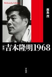 新版 吉本隆明 1968
