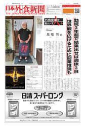 日本外食新聞 (2018/8/15号)