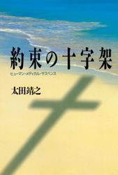 約束の十字架