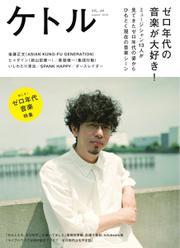 ケトル (Vol.44)