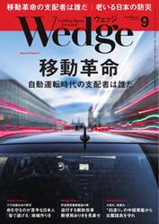 WEDGE(ウェッジ) (2018年9月号)