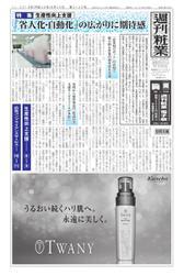 週刊粧業 (第3125号)