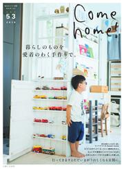 Come home!(カムホーム) (vol.53)