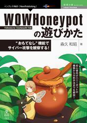 "WOWHoneypotの遊びかた ""おもてなし""機能でサイバー攻撃を観察する!"