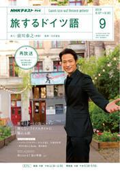 NHKテレビ 旅するドイツ語 (2018年9月号)