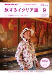 NHKテレビ 旅するイタリア語 (2018年9月号)