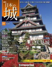 日本の城 改訂版 第66号