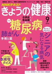 NHK きょうの健康  2018年9月号【リフロー版】