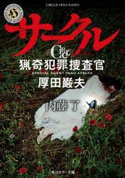 サークル 猟奇犯罪捜査官・厚田巌夫