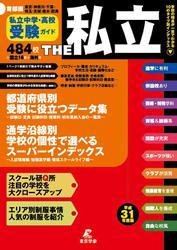 平成31年度 首都圏私立中学高校受験ガイド THE私立