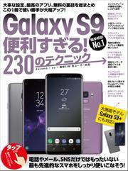 Galaxy S9便利すぎる!230のテクニック(S9+にも対応)