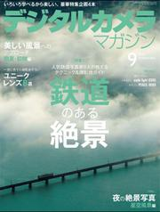 デジタルカメラマガジン (2018年9月号)