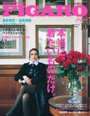 フィガロジャポン(madame FIGARO japon) (2018年10月号)