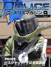 ポリスマガジン (18年9月号)