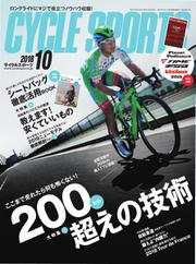 CYCLE SPORTS(サイクルスポーツ) (2018年10月号)