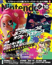 Nintendo DREAM(ニンテンドードリーム) (2018年10月号)