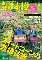 農耕と園芸 (2018年9月号)