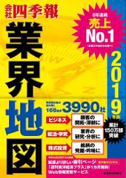 会社四季報 業界地図 (2019年版)