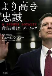 より高き忠誠 A HIGHER LOYALTY~真実と嘘とリーダーシップ~