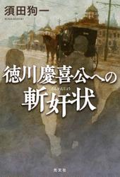 徳川慶喜公への斬奸状(ざんかんじょう)