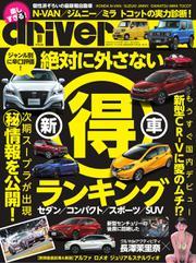 driver(ドライバー) (2018年10月号)