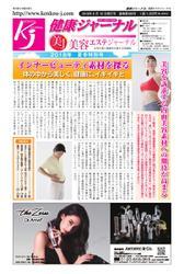 健康ジャーナル (2018年8月16日号)