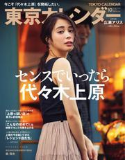 東京カレンダー (2018年10月号)